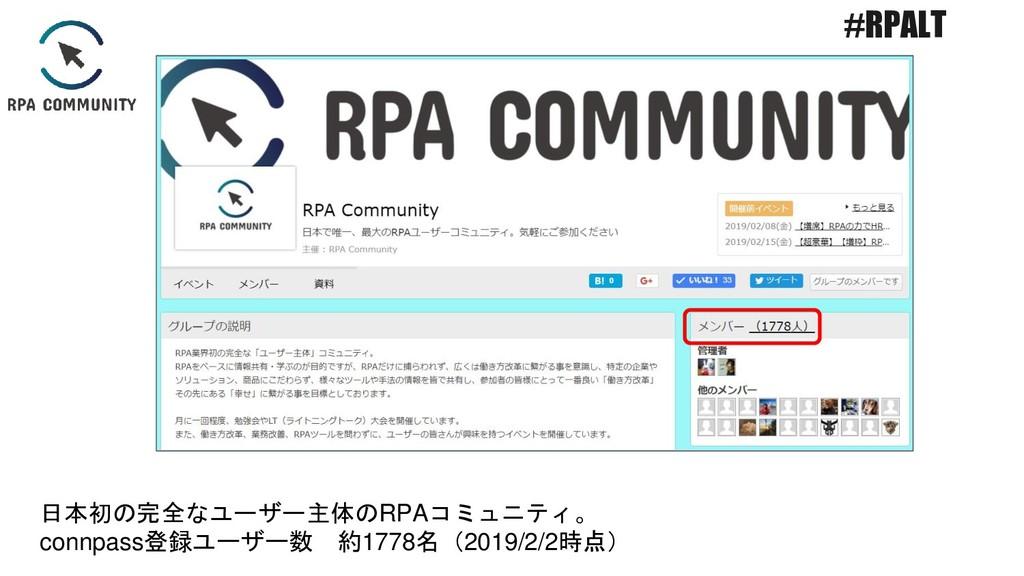 日本初の完全なユーザー主体のRPAコミュニティ。 connpass登録ユーザー数 約1778名...