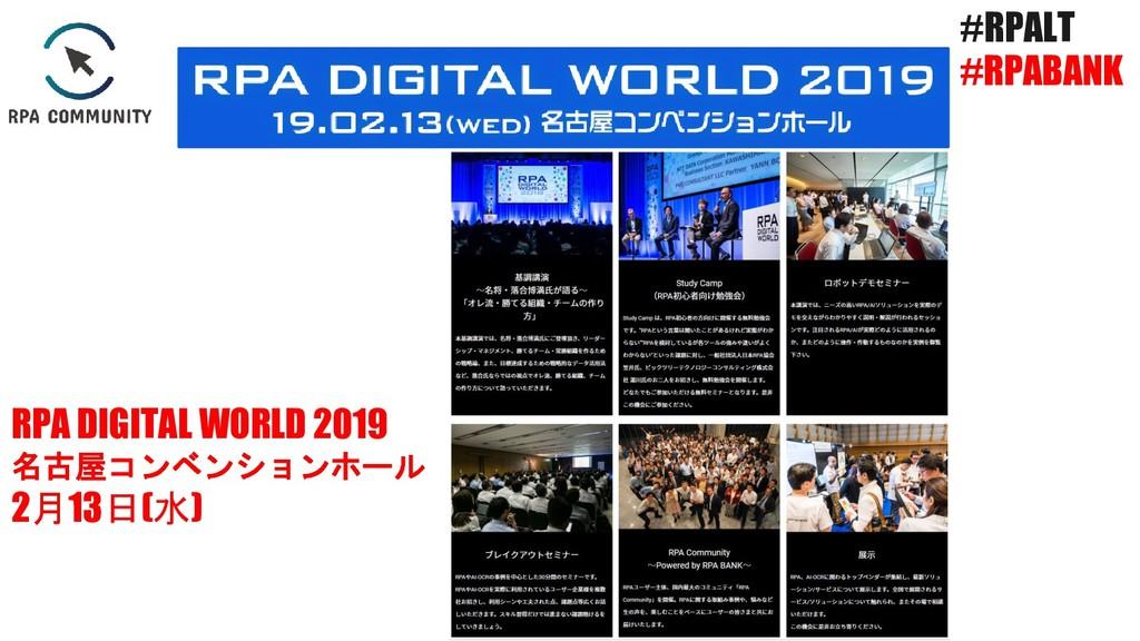 #RPALT #RPABANK RPA DIGITAL WORLD 2019 名古屋コンベンシ...