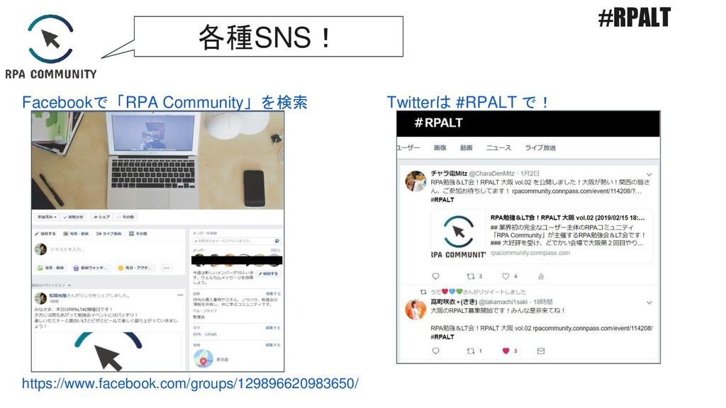 Facebookで「RPA Community」を検索 https://www.faceboo...