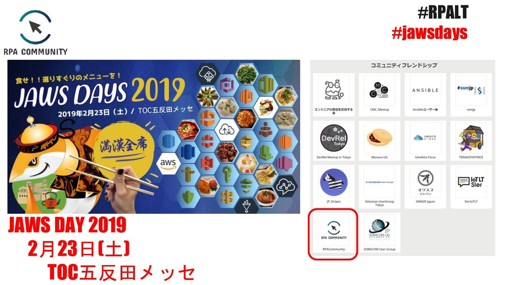 #RPALT #jawsdays JAWS DAY 2019 2月23日(土) TOC五反田メ...