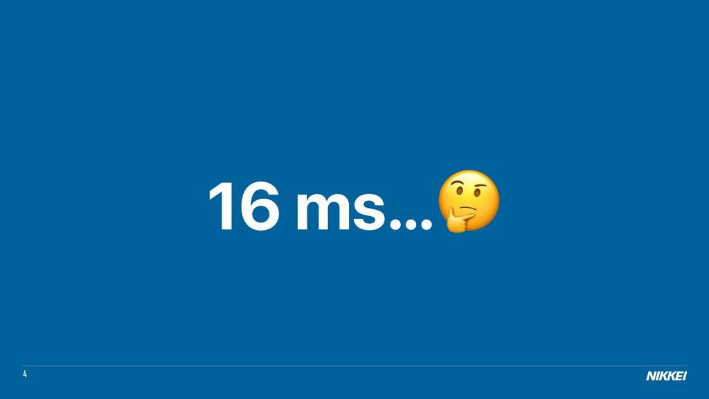 4 16 ms…