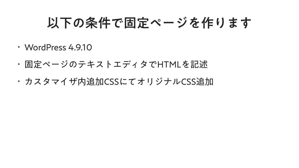 ҎԼͷ݅ͰݻఆϖʔδΛ࡞Γ·͢ w 8PSE1SFTT w ݻఆϖʔδͷςΩε...