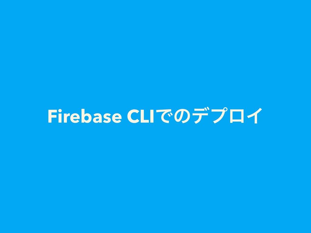 Firebase CLIͰͷσϓϩΠ