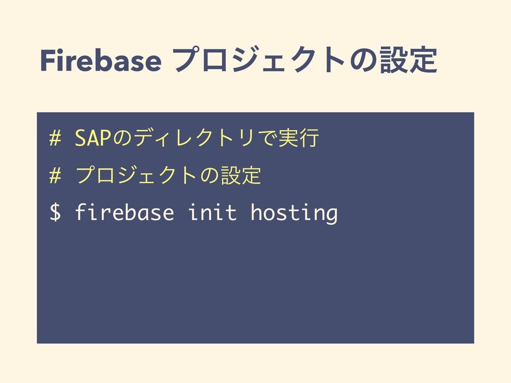 Firebase ϓϩδΣΫτͷઃఆ # SAPͷσΟϨΫτϦͰ࣮ߦ # ϓϩδΣΫτͷઃఆ ...