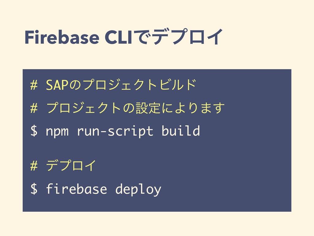 Firebase CLIͰσϓϩΠ # SAPͷϓϩδΣΫτϏϧυ # ϓϩδΣΫτͷઃఆʹΑ...