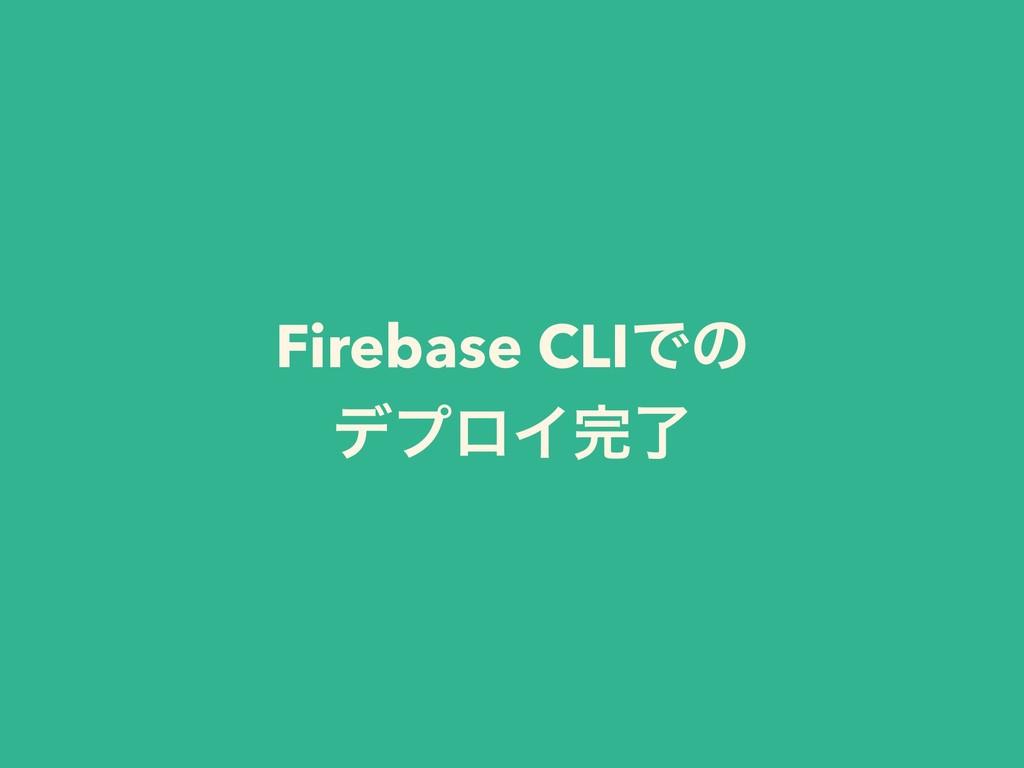 Firebase CLIͰͷ σϓϩΠྃ