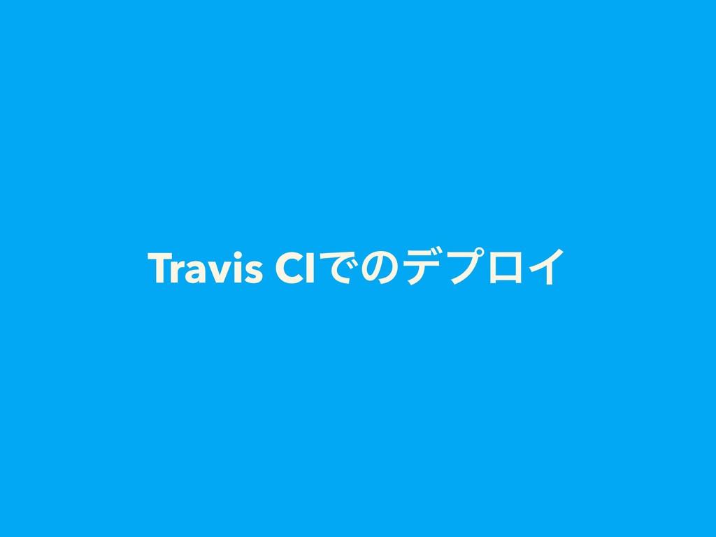 Travis CIͰͷσϓϩΠ