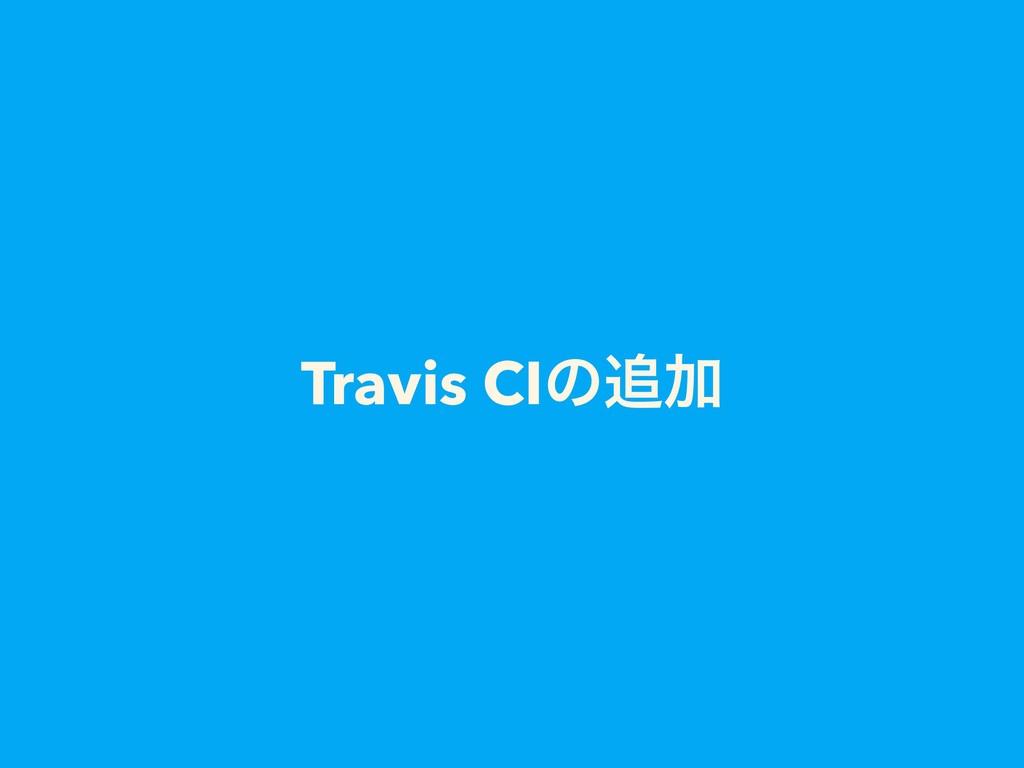 Travis CIͷՃ