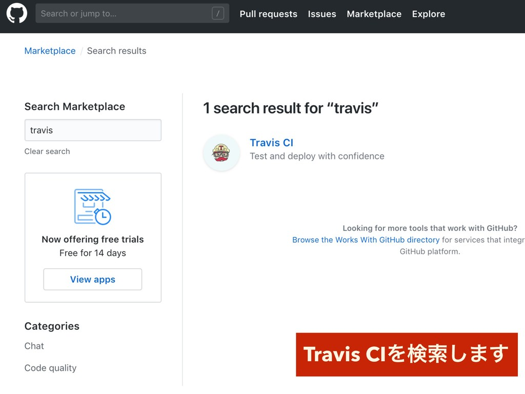 Travis CIΛݕࡧ͠·͢