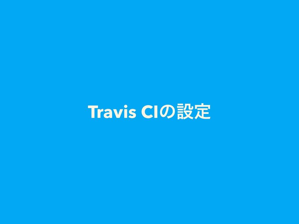 Travis CIͷઃఆ
