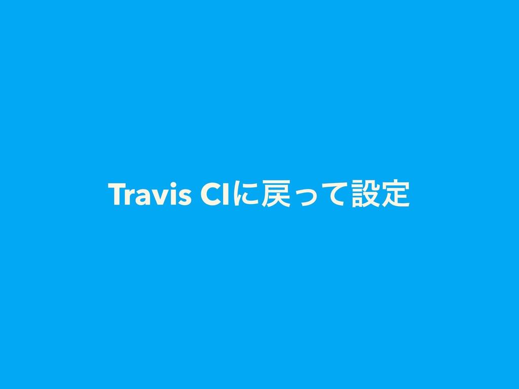 Travis CIʹͬͯઃఆ
