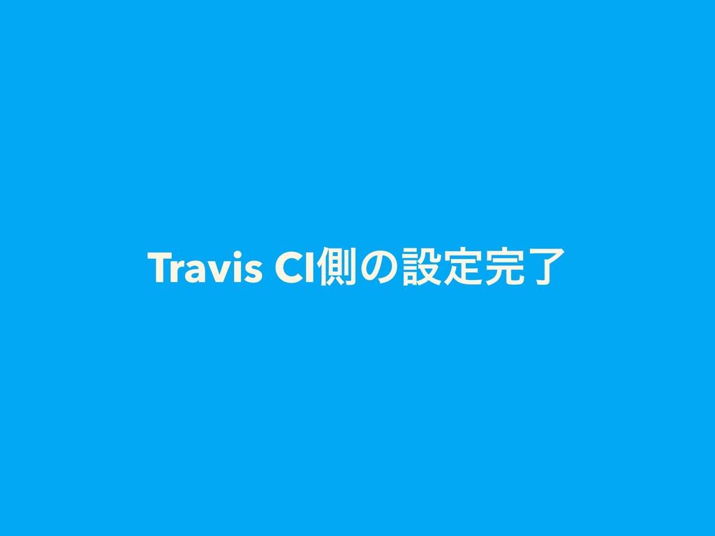 Travis CIଆͷઃఆྃ