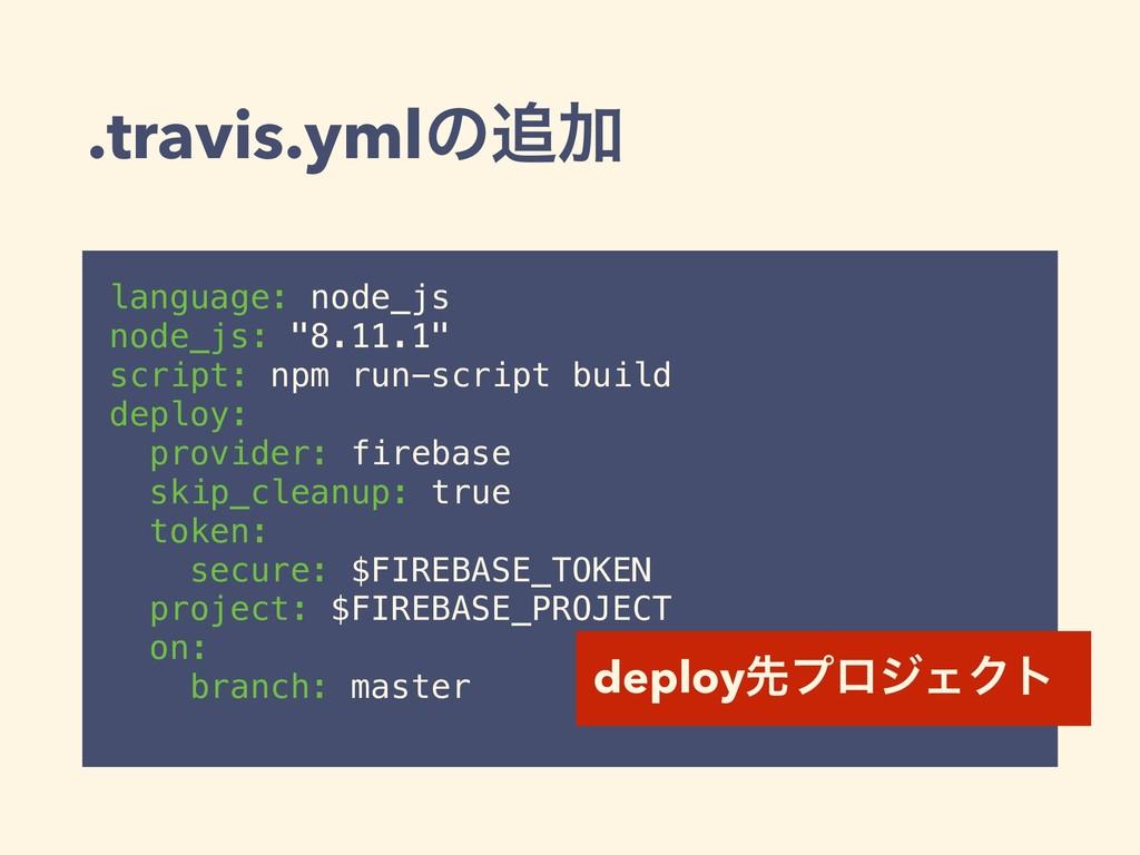".travis.ymlͷՃ language: node_js node_js: ""8.11..."