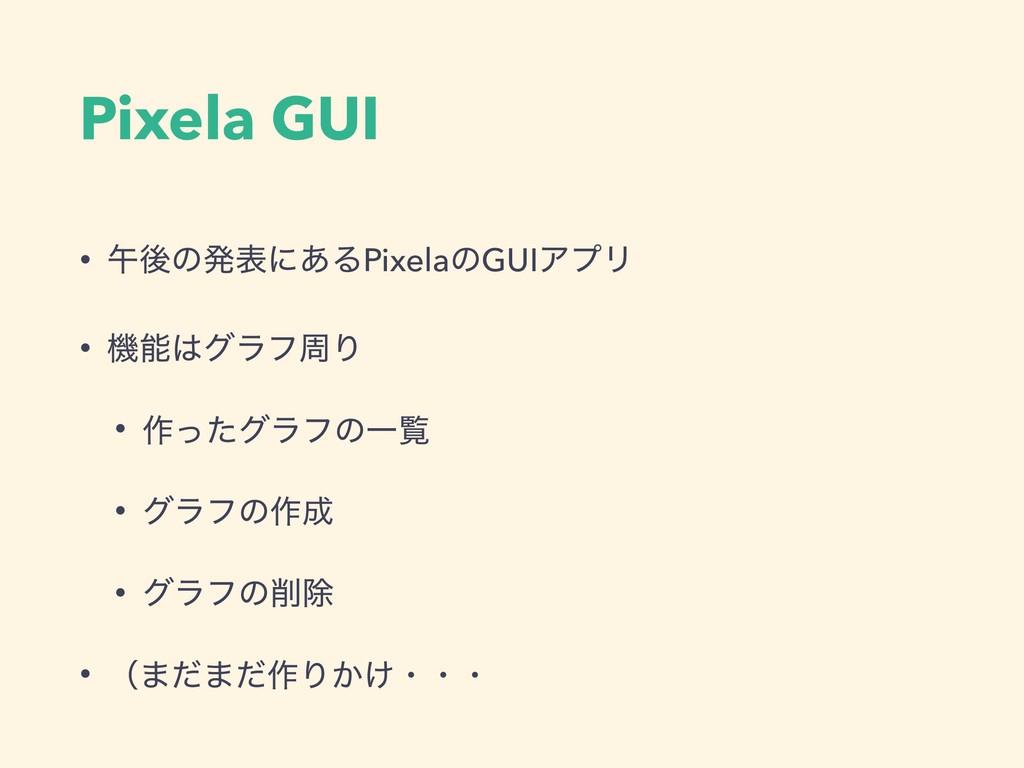 Pixela GUI • ޕޙͷൃදʹ͋ΔPixelaͷGUIΞϓϦ • ػάϥϑपΓ •...