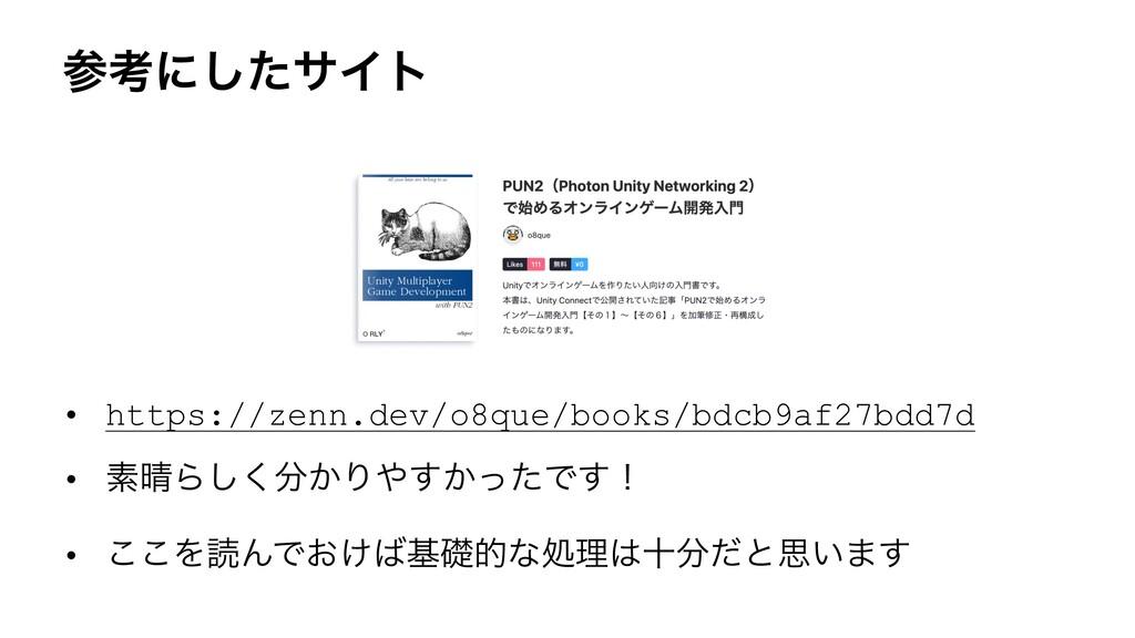 ߟʹͨ͠αΠτ • https://zenn.dev/o8que/books/bdcb9af...