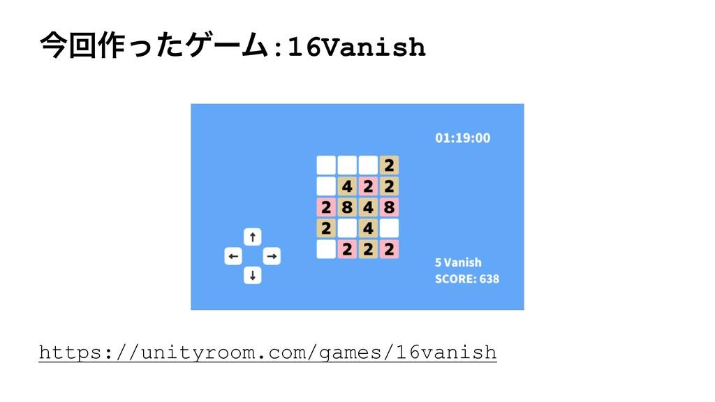 ࠓճ࡞ͬͨήʔϜ:16Vanish https://unityroom.com/games/1...