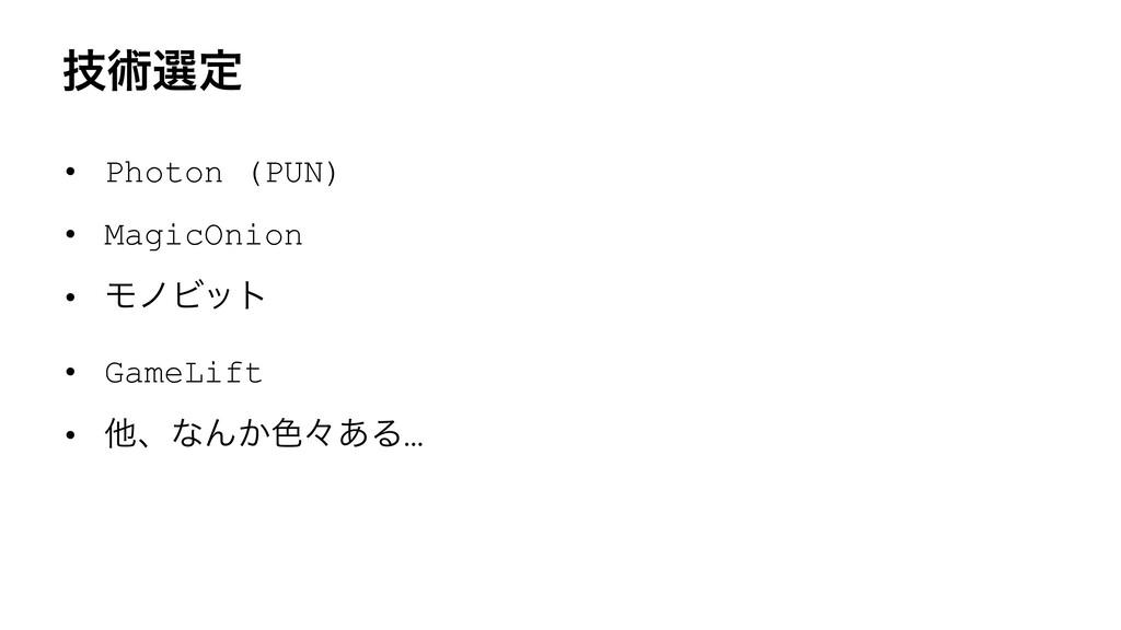 ٕज़બఆ • Photon (PUN) • MagicOnion • ϞϊϏοτ • Game...