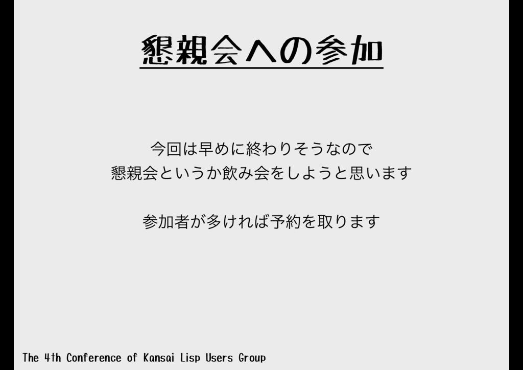 懇親会への参加 The 4th Conference of Kansai Lisp Users...