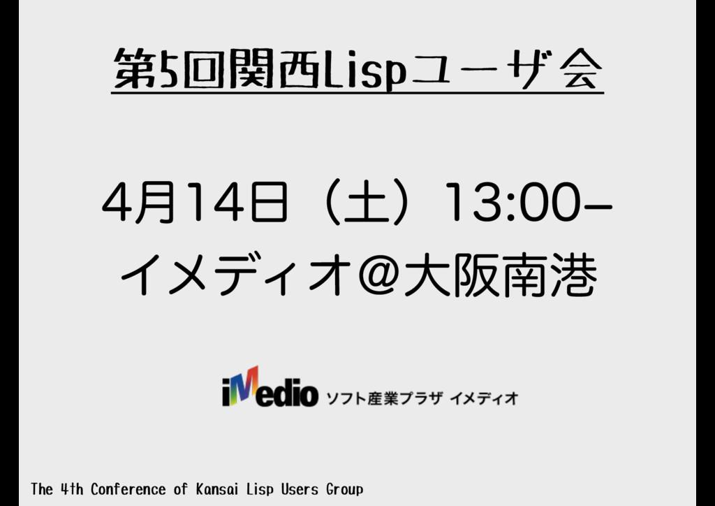 第5回関西Lispユーザ会 The 4th Conference of Kansai Lisp...