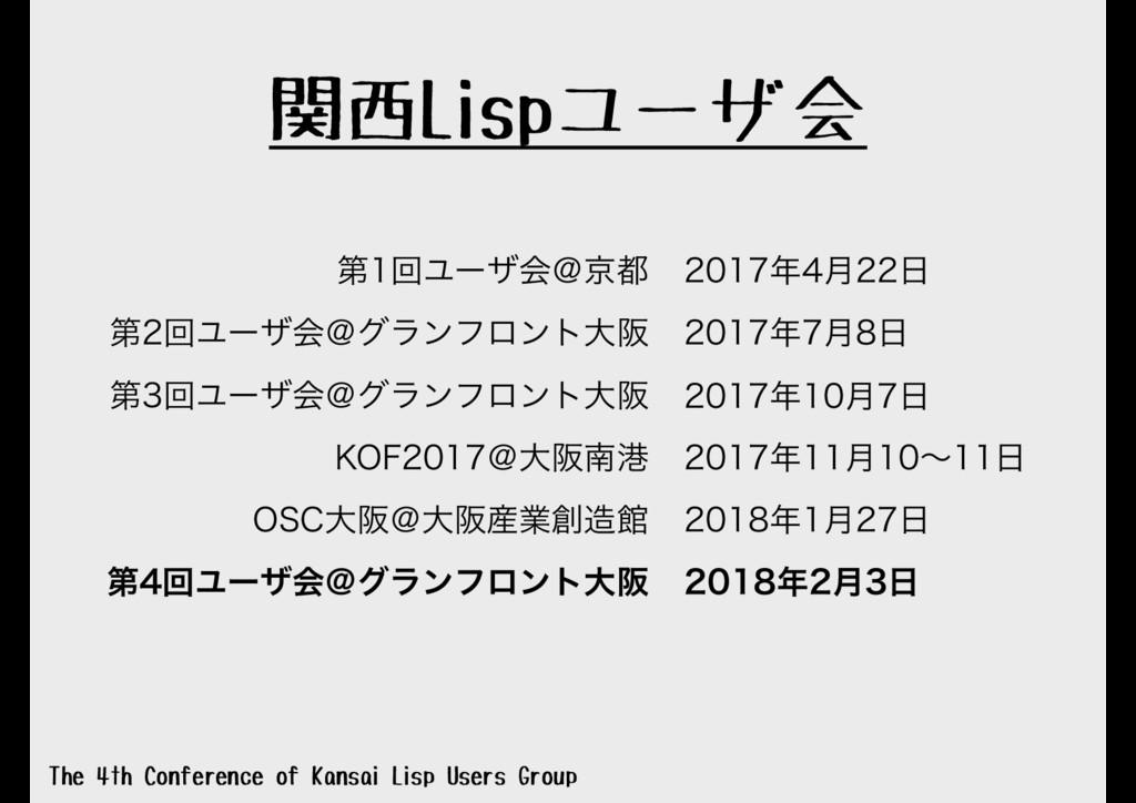関西Lispユーザ会 The 4th Conference of Kansai Lisp Us...