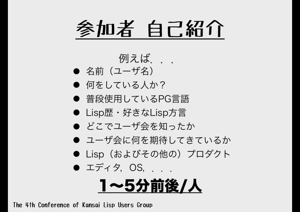 参加者 自己紹介 The 4th Conference of Kansai Lisp User...