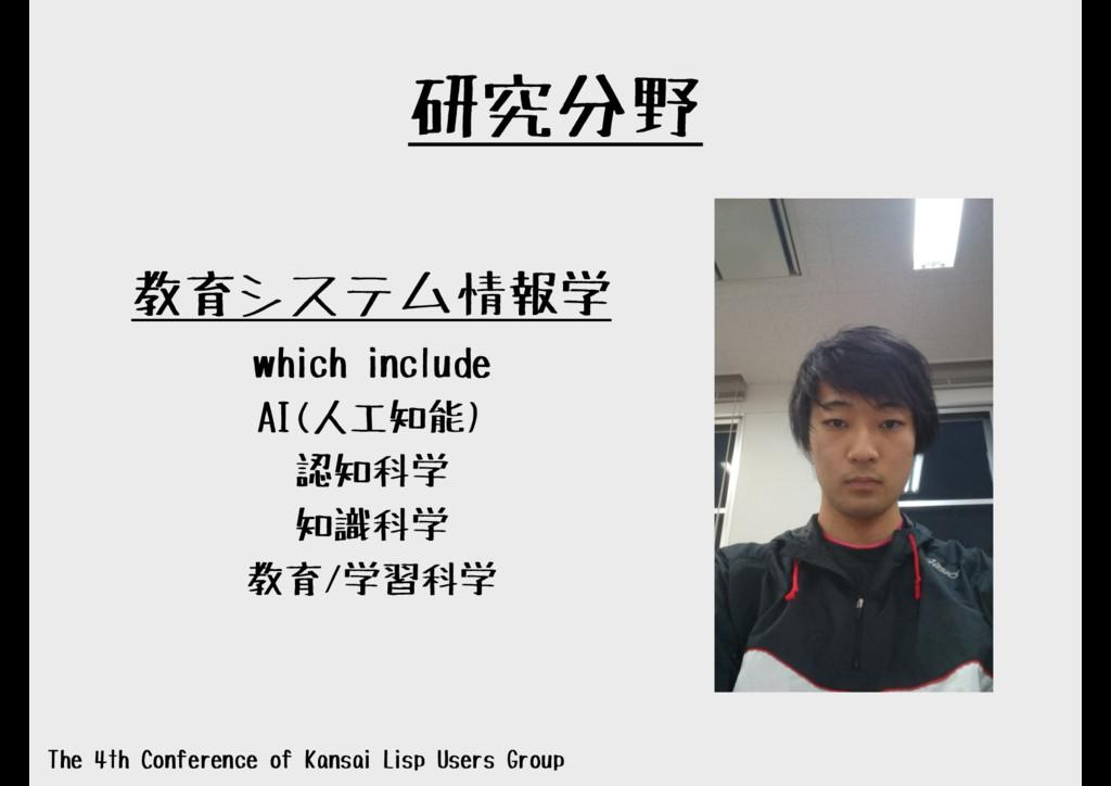 研究分野 教育システム情報学 which include AI(人工知能) 認知科学 知識科学...