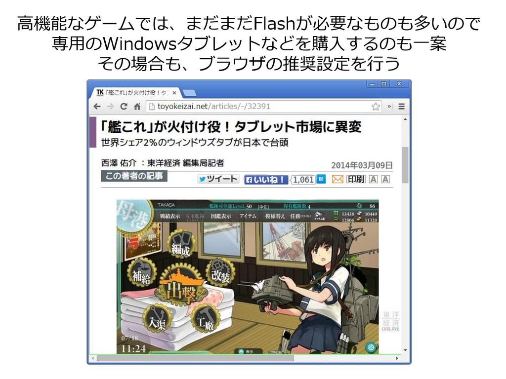 高機能なゲームでは、まだまだFlashが必要なものも多いので 専用のWindowsタブレットな...