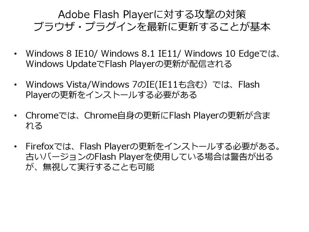 Adobe Flash Playerに対する攻撃の対策 ブラウザ・プラグインを最新に更新するこ...