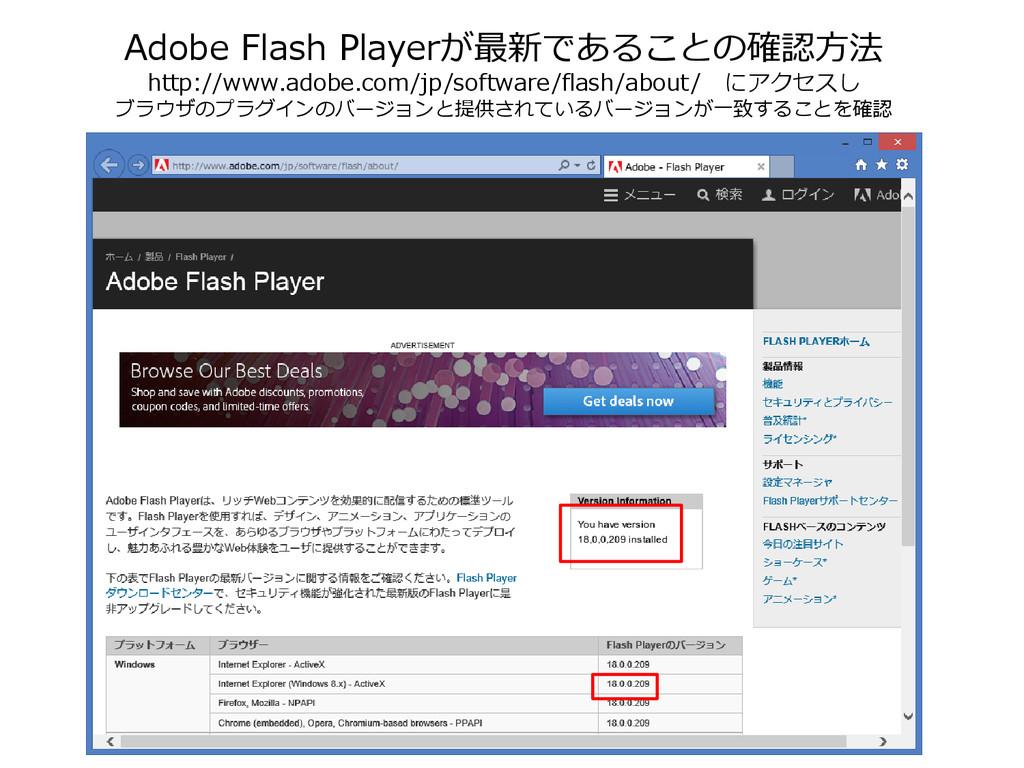 Adobe Flash Playerが最新であることの確認方法 http://www.adob...