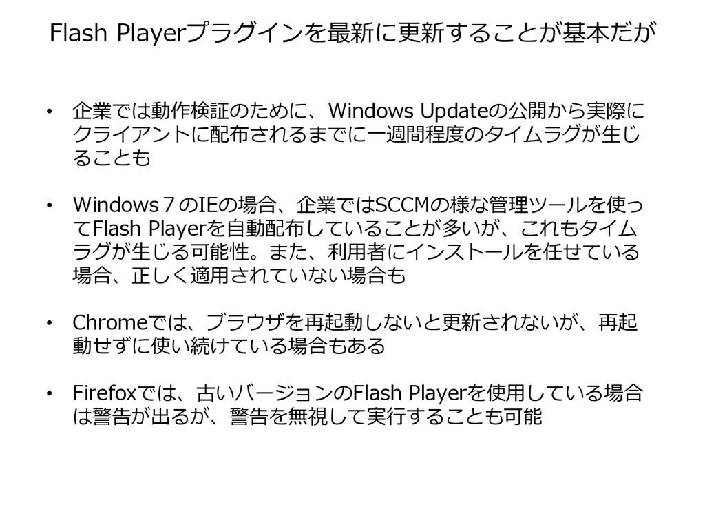 Flash Playerプラグインを最新に更新することが基本だが • 企業では動作検証のために...