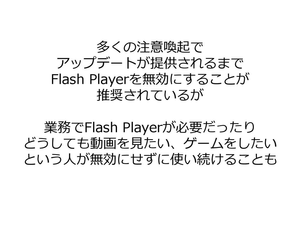 多くの注意喚起で アップデートが提供されるまで Flash Playerを無効にすることが 推...