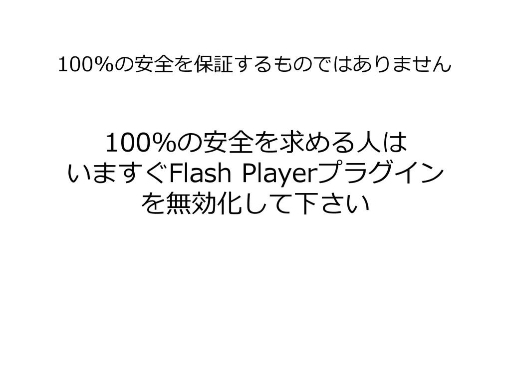 100%の安全を求める人は いますぐFlash Playerプラグイン を無効化して下さい 1...