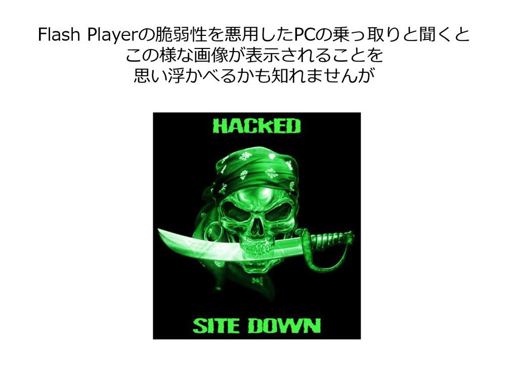Flash Playerの脆弱性を悪用したPCの乗っ取りと聞くと この様な画像が表示されること...