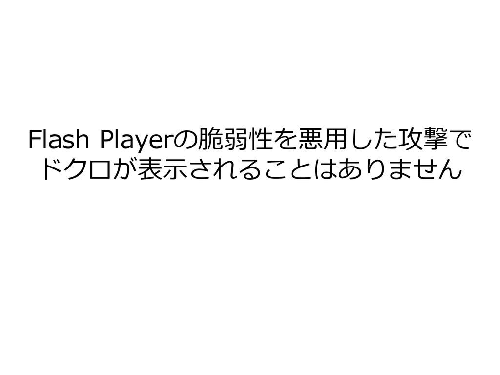 Flash Playerの脆弱性を悪用した攻撃で ドクロが表示されることはありません