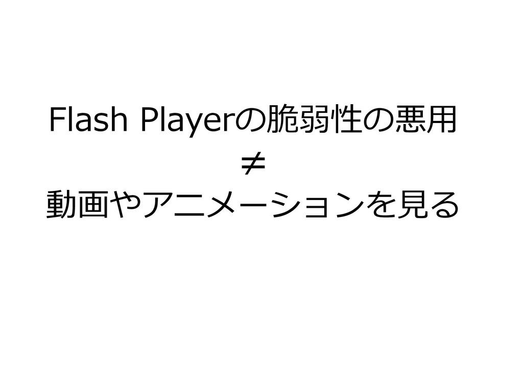 Flash Playerの脆弱性の悪用 ≠ 動画やアニメーションを見る