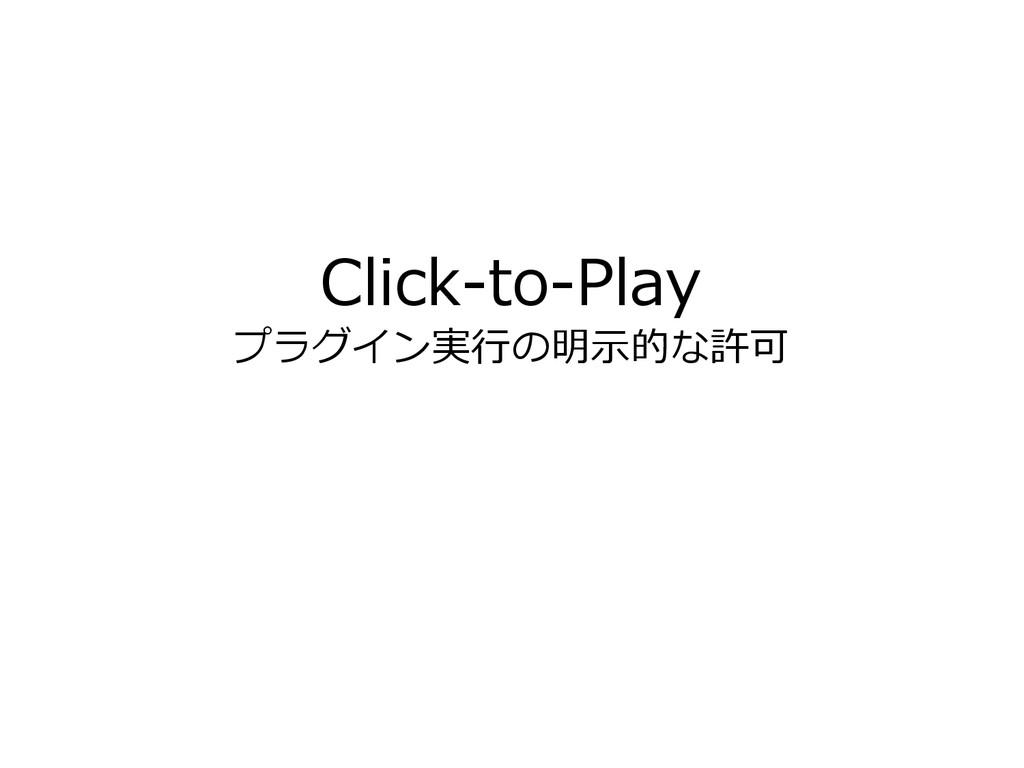 Click-to-Play プラグイン実行の明示的な許可