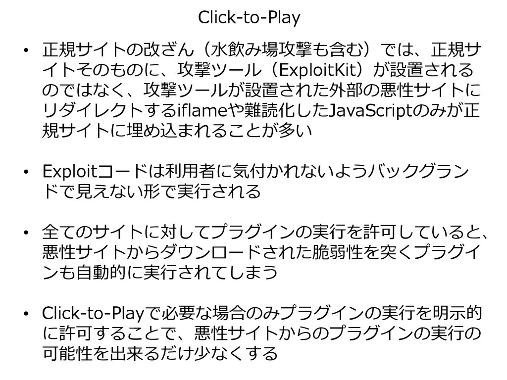 Click-to-Play • 正規サイトの改ざん(水飲み場攻撃も含む)では、正規サ イトその...