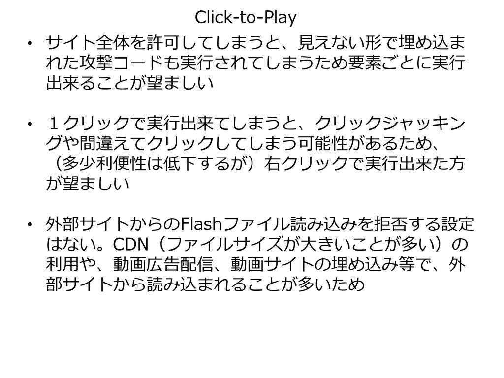 Click-to-Play • サイト全体を許可してしまうと、見えない形で埋め込ま れた攻撃コ...