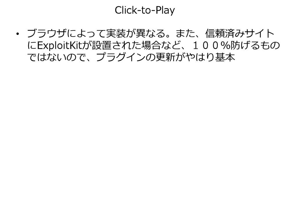 Click-to-Play • ブラウザによって実装が異なる。また、信頼済みサイト にExpl...
