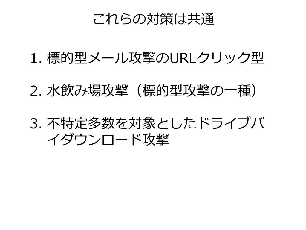 1. 標的型メール攻撃のURLクリック型 2. 水飲み場攻撃(標的型攻撃の一種) 3. 不特定...