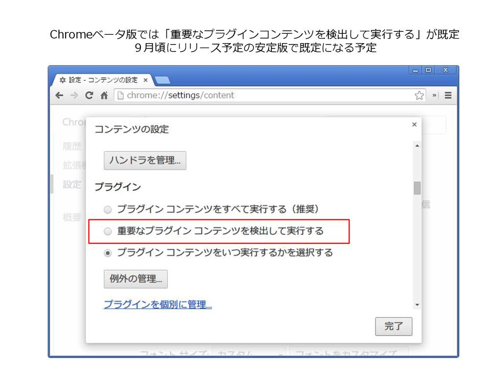 Chromeベータ版では「重要なプラグインコンテンツを検出して実行する」が既定 9月頃にリリー...