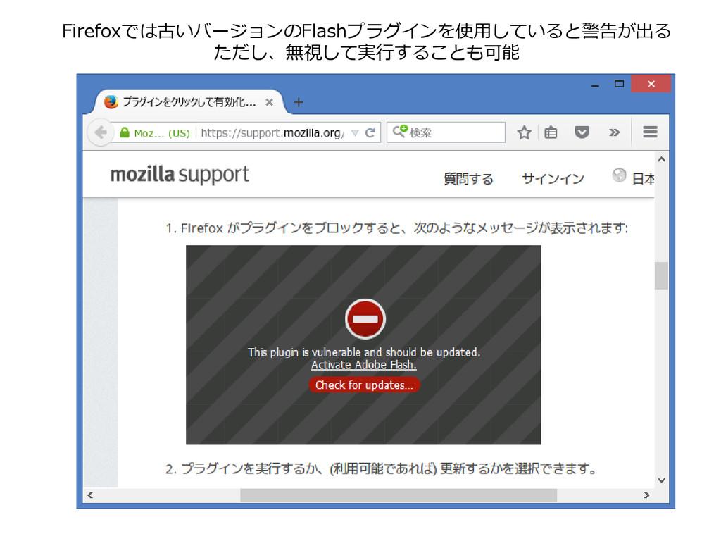 Firefoxでは古いバージョンのFlashプラグインを使用していると警告が出る ただし、無視...