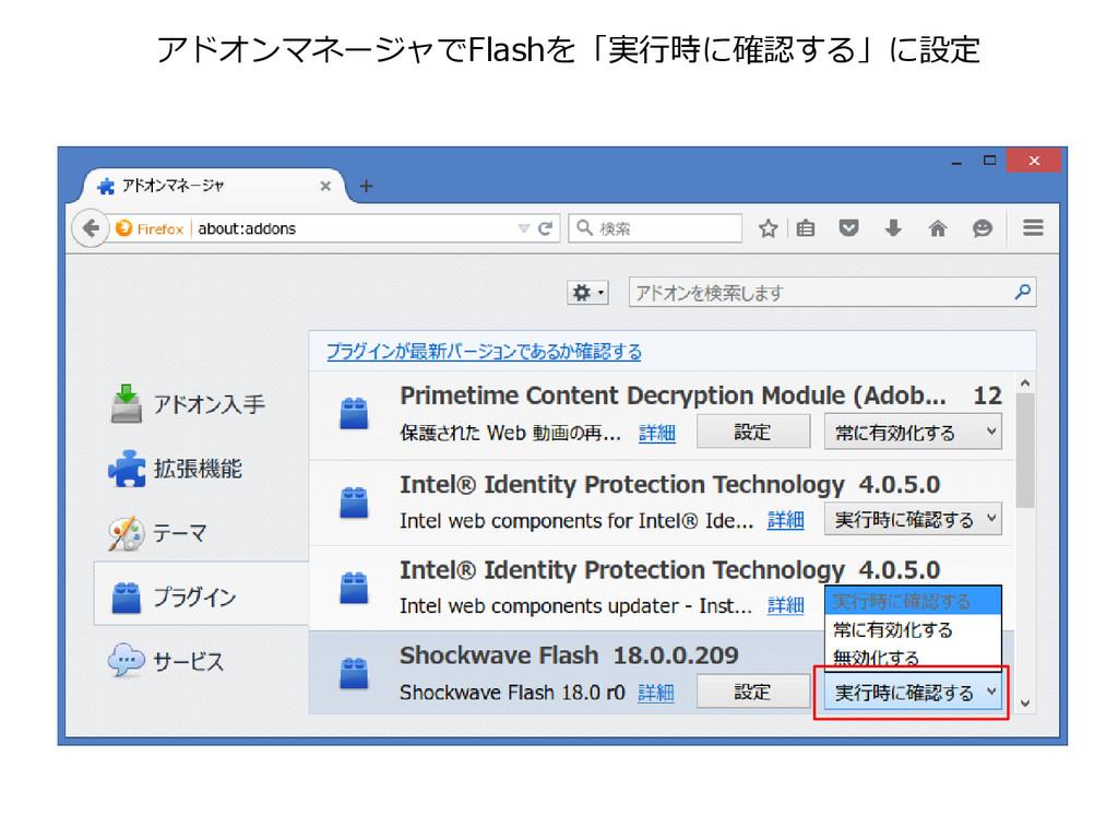 アドオンマネージャでFlashを「実行時に確認する」に設定