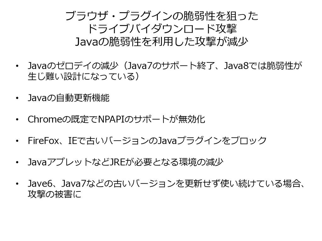ブラウザ・プラグインの脆弱性を狙った ドライブバイダウンロード攻撃 Javaの脆弱性を利用した...