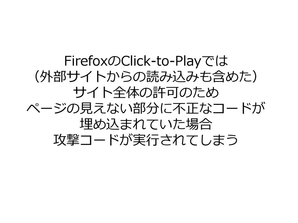 FirefoxのClick-to-Playでは (外部サイトからの読み込みも含めた) サイト全...