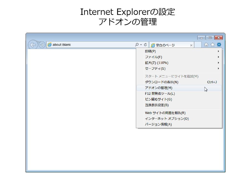 Internet Explorerの設定 アドオンの管理
