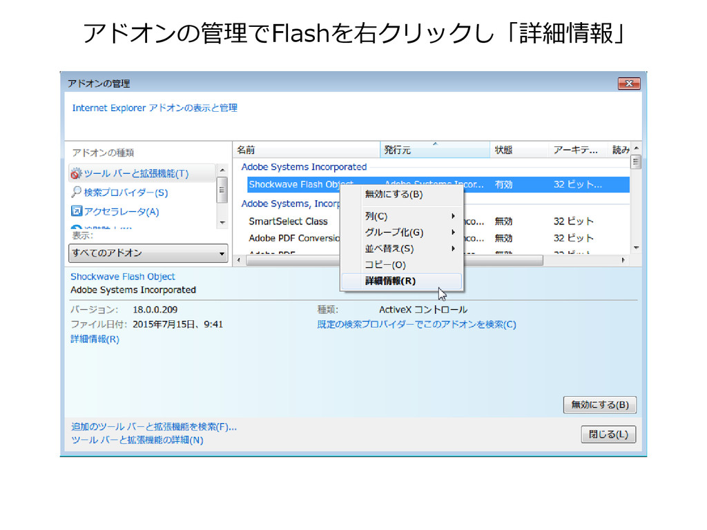 アドオンの管理でFlashを右クリックし「詳細情報」