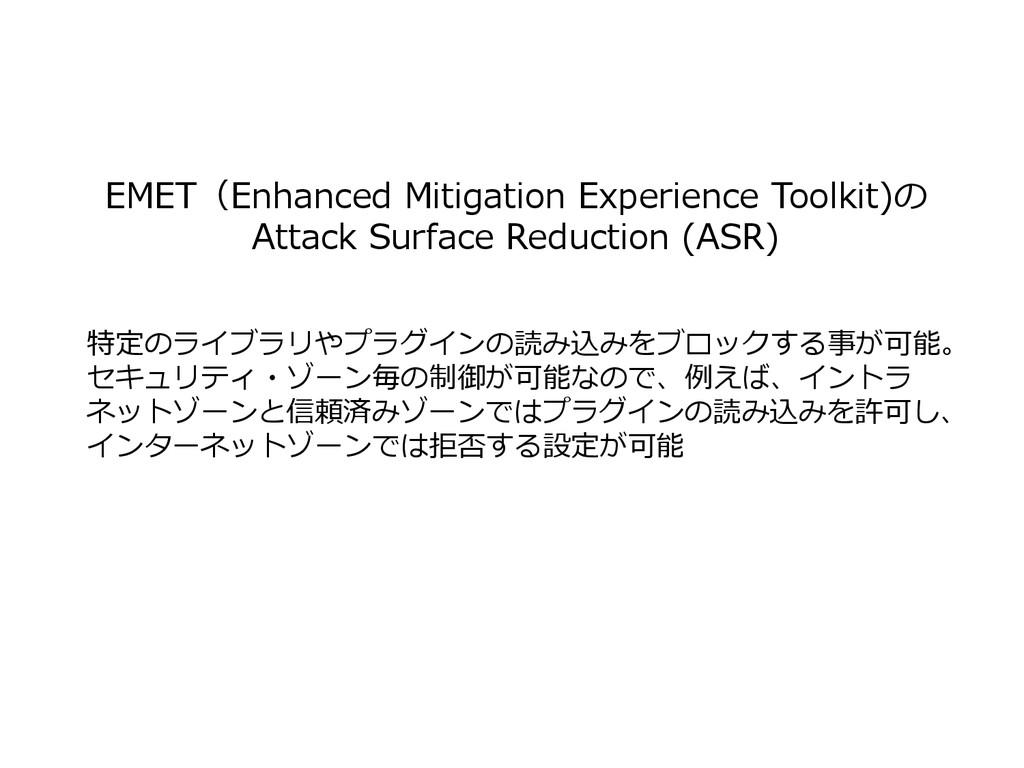 EMET(Enhanced Mitigation Experience Toolkit)の A...