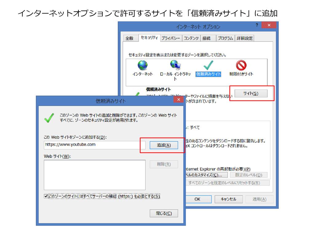 インターネットオプションで許可するサイトを「信頼済みサイト」に追加