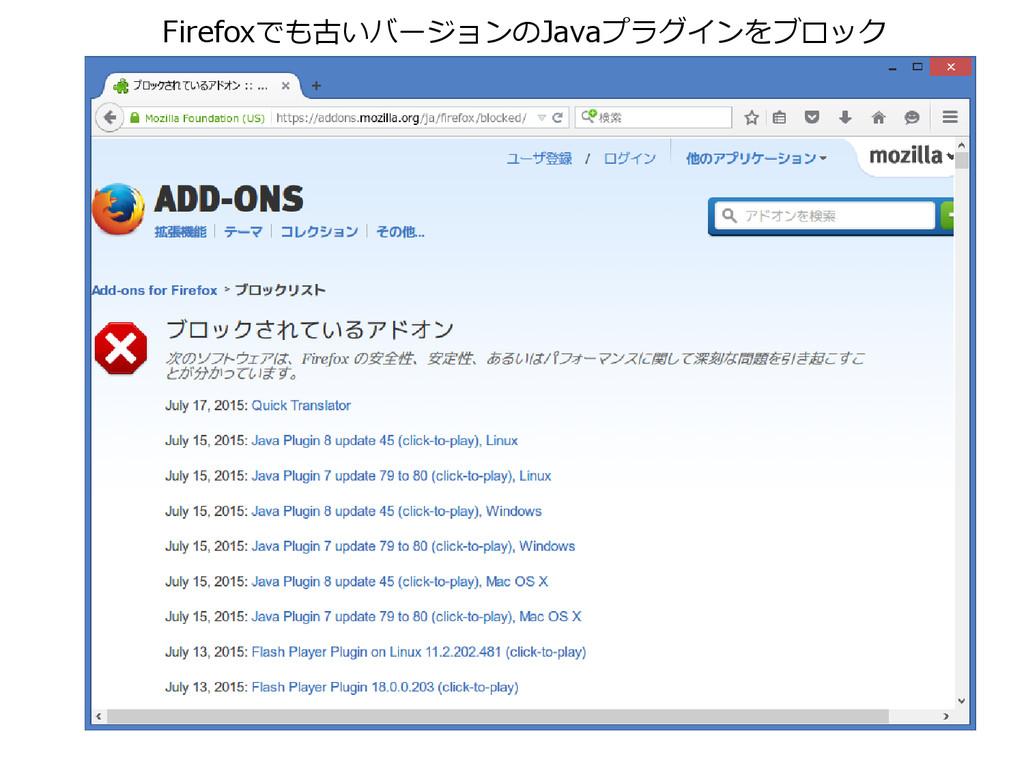Firefoxでも古いバージョンのJavaプラグインをブロック